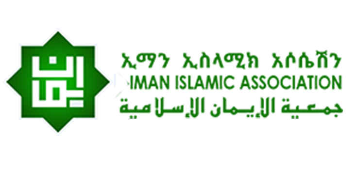 Iman Islamic Studies